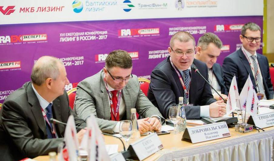 VIII съезд лизинговых компаний РФ